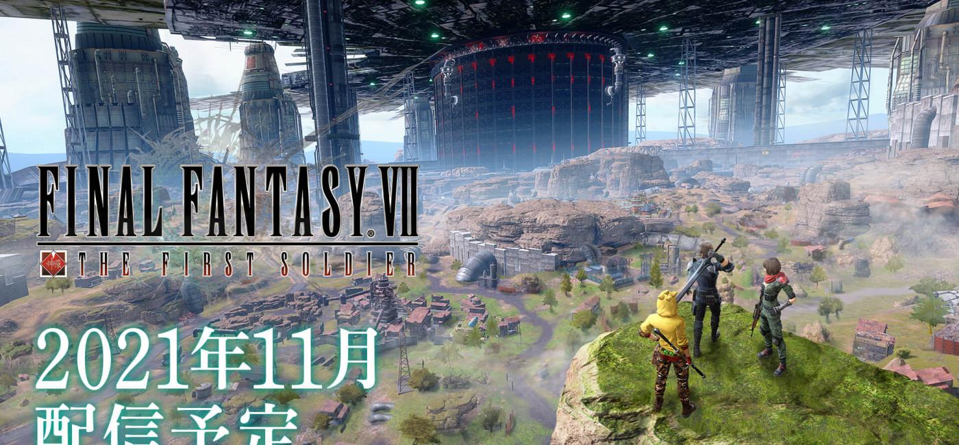 Artwork de Final Fantasy VII The First Soldier